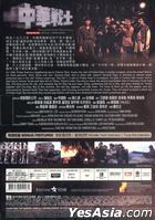中华战士 (DVD) (乐贸版) (香港版)
