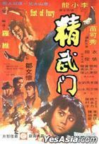 Fist of Fury (Blu-ray+Poster) (Hong Kong Version)