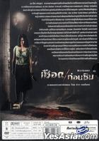 Meat Grinder (DVD) (Thailand Version)