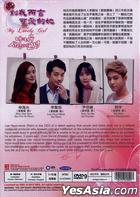 My Lovely Girl (DVD) (Ep.1-16) (End) (Multi-audio) (English Subtitled) (SBS TV Drama) (Singapore Version)