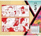 Kimetsu no Yaiba 2021 Daily Calendar in Special Box (Comic Edition) (Japan Version)