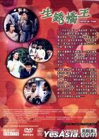 United We Stand (Ep.1-12) (End) (Multi-audio) (TVB Drama)
