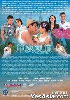 Outbound Love (DVD) (End) (English Subtitled) (TVB Drama) (US Version)