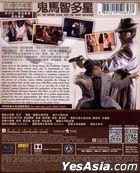 鬼马智多星 (1981) (Blu-ray) (香港版)