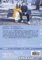 愛情人形 (2020) (DVD) (台灣版)