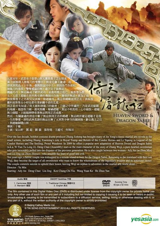 Yesasia Heaven Sword And Dragon Sabre 2009 Dvd End English