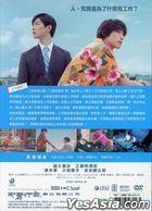 To Each His Own (2017) (DVD) (Taiwan Version)