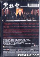 Election (2005) (DVD) (Hong Kong Version)