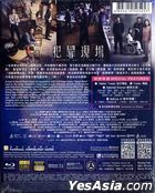 A Witness out of the Blue (2019) (Blu-ray) (Hong Kong Version)