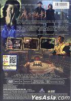 魔宮魅影 (2016) (DVD) (馬來西亞版)