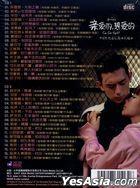 親愛的,親愛的 中國電視劇主題曲及插曲 (2CD) (馬來西亞進口版)