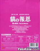 貓之報恩 (2002) (Blu-ray) (香港版)