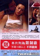 Ocean Flame (2008) (DVD) (Taiwan Version)