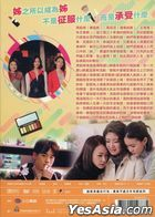 Iron Ladies (2018) (DVD) (Ep.1-13) (End) (Taiwan Version)