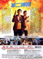 Badges of Fury (2013) (DVD) (Hong Kong Version)
