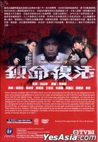 Dead Wrong(2016) (DVD) (Ep. 1-28) (End) (English Subtitled) (TVB Drama) (US Version)