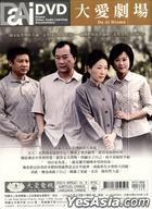 Lan Xin Piao Fang (DVD) (End) (Taiwan Version)