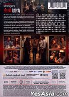 Perfect Strangers (2016) (DVD) (Hong Kong Version)