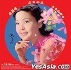 Dang Dai Ge Hou -  Yao Su Rong /  Yu Nu Ju Xing -  Deng Li Jun (Picture Disc) (Vinyl LP) (Limited Edition)