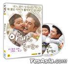 Dad is Back (DVD) (Korea Version)