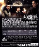 The Great Magician (2012) (DVD) (2-Disc Edition) (Hong Kong Version)