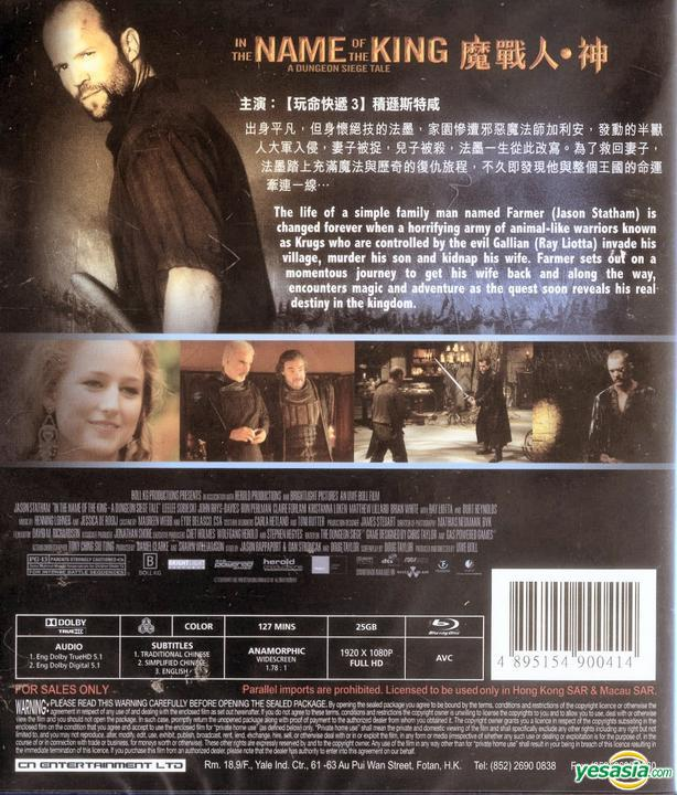Yesasia In The Name Of The King A Dungeon Siege Tale 2007 Blu