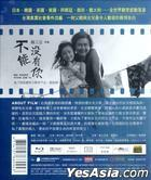 No Puedo Vivir Sin Ti (Blu-ray) (English Subtitled) (Taiwan Version)