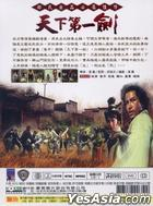 The Fastest Sword (DVD) (Taiwan Version)