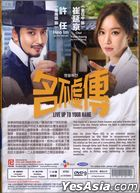 Live Up to Your Name, Dr. Heo (2017) (DVD) (Ep.1-16) (End) (Multi-audio) (English Subtitled) (tvN TV Drama) (Singapore Version)