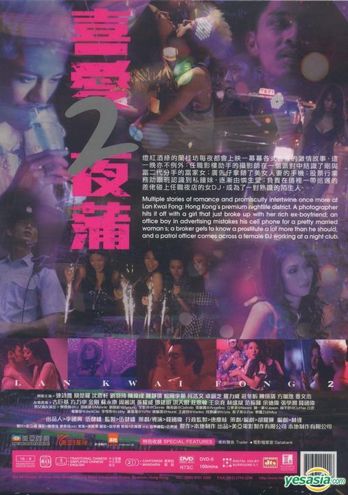 YESASIA: Lan Kwai Fong 2 (2012) (DVD) (Hong Kong Version ...