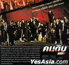 Drop (DVD) (Thailand Version)