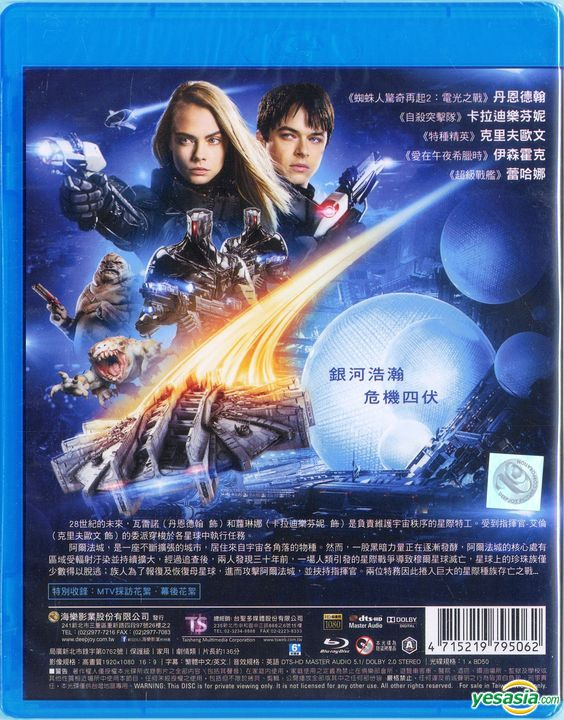Yesasia Image Gallery Valerian And The City Of A Thousand Planets 2017 Blu Ray 2d 3d Taiwan Version