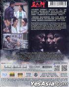 Three (2016) (Blu-ray) (Hong Kong Version)