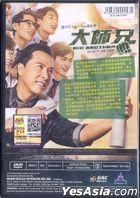 Big Brother (2018) (DVD) (Malaysia Version)