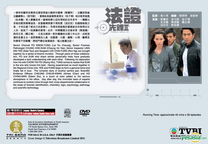 Yesasia Forensic Heroes Iii Dvd End English Subtitled Tvb Drama Us Version Dvd Maggie Cheung Ho Yee Wayne Lai Tai Seng Video Us Hong Kong Tv Series Dramas