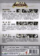 50 Nian Dai Hei Bai Zhong Xian Huai Jiu Dian Ying 2 (DVD) (Taiwan Version)