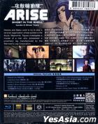 Ghost In The Shell Arise Border: 3 Ghost Tears (Blu-ray) (English Subtitled) (Hong Kong Version)