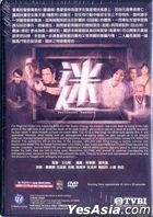 Destination Nowhere (2016) (DVD) (Ep. 1-30) (End) (English Subtitled) (TVB Drama) (US Version)