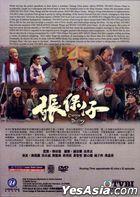張保仔 (2015) (DVD) (1-32集) (完) (國/粵語配音) (中英文字幕) (TVB劇集) (美國版)