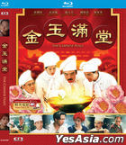 The Chinese Feast (1995) (Blu-ray + Memo Pad Limited Edition) (Remastered Edition) (Hong Kong Version)