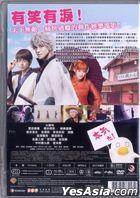 Gintama (2017) (DVD) (English Subtitled) (Hong Kong Version)