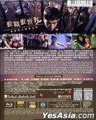 Imprisoned: Survival Guide for Rich and Prodigal (2015) (Blu-ray) (Hong Kong Version)