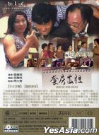 House For Rent (DVD) (Taiwan Version)