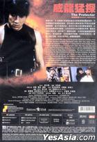 The Protector (1985) (DVD) (Digitally Remastered) (Hong Kong Version)