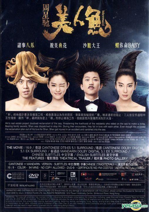 Yesasia Mermaid 2016 Dvd Hong Kong Version Dvd Stephen Chow Jelly Lin Edko Films Ltd Hk Hong Kong Movies Videos Free Shipping