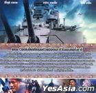 Aegis (DVD) (Thailand Version)