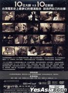10+10 (DVD) (雙碟平裝版) (台灣版)