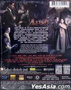 魔宮魅影 (2016) (Blu-ray) (香港版)