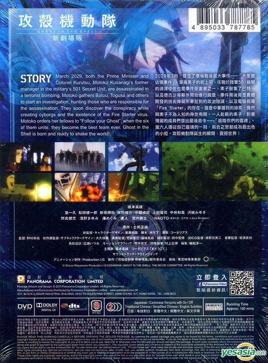 Yesasia Ghost In The Shell The New Movie 2015 Dvd English Subtitled Hong Kong Version Dvd Sakamoto Maaya Shirow Masamune Panorama Hk Anime In Chinese Free Shipping North America Site