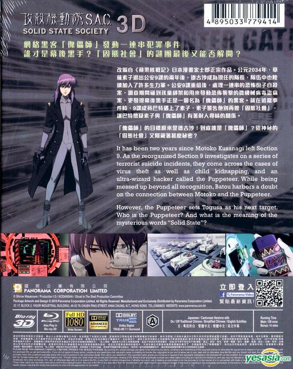 Yesasia Ghost In The Shell Stand Alone Complex Solid State Society Blu Ray 3d 2d English Subtitled Hong Kong Version Blu Ray Japanese Animation Panorama Hk Japan Movies Videos